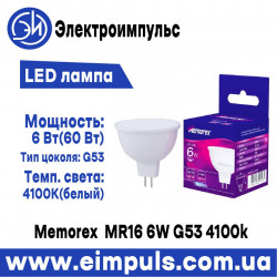 Лампа LED Memorex MR16_6W_G53_4100k (MEGU534-06W)