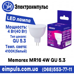 Лампа LED Memorex MR16 4W GU 5.3 4100K 220V (MEGU534-04W)