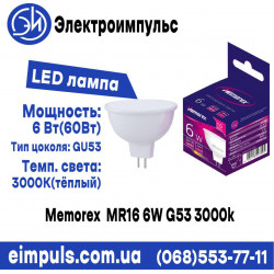 Лампа LED Memorex MR16 6W G53 3000k (MEGU533-06W)